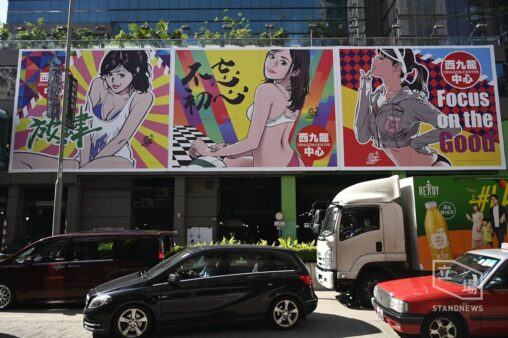 【香港】セクシー過ぎるとフェミが抗議し差し替えられた看板が話題に