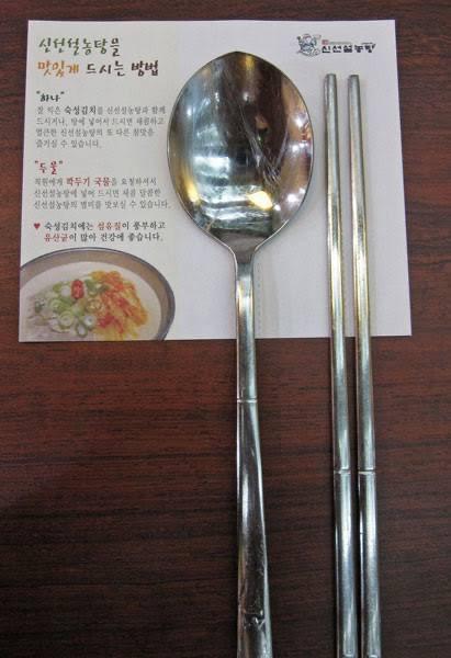 【感電しそう!】韓国の箸(ハシ)