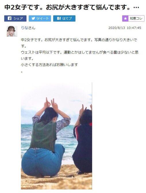 【デカ】中2女子「お尻が大きすぎて悩んでます…🥺(写真ペタッ」