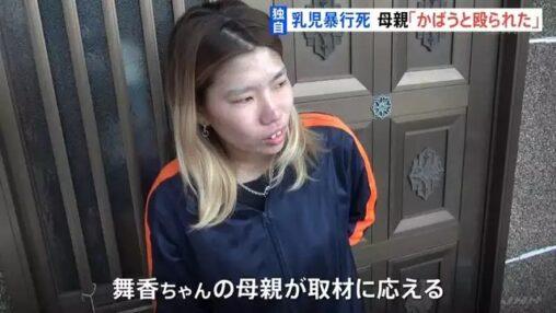 【乳児暴行死】父親の暴力で生後一ヶ月の娘を失った母親、インタビューに応じる