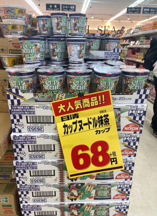 【まずそう!】カップヌードル抹茶が投げ売りされてて草