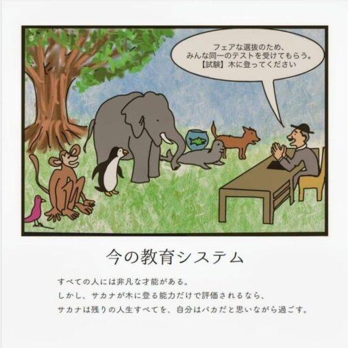 【非凡な才能】日本の教育を表現した1枚の画像が的確すぎると話題に