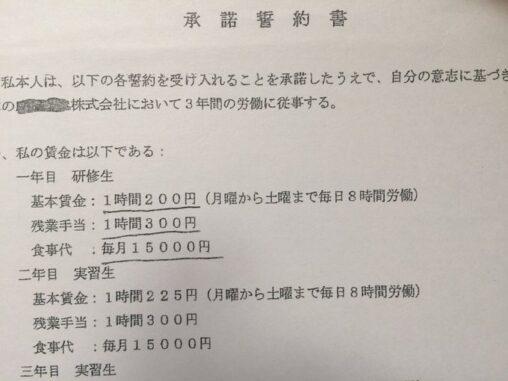 【鬼畜】ベトナム人「家族を養うために借金して日本に来ました!」 日本企業「ふーん、きみ時給200円ね」