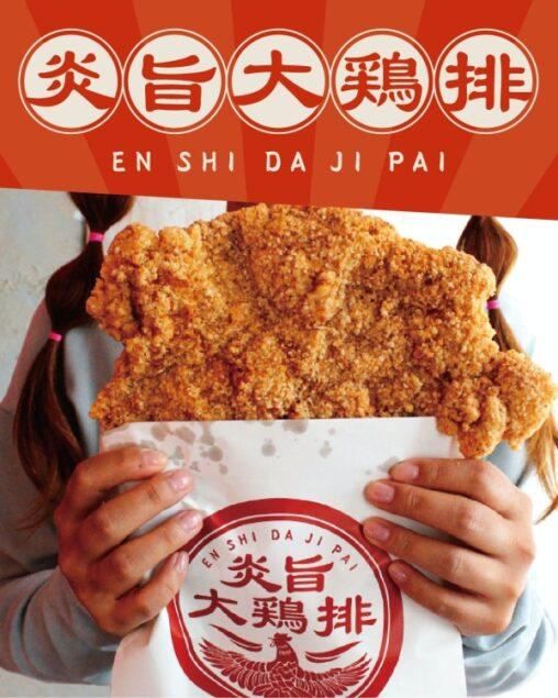 【エンシダージーパイ!】大阪の唐揚げ店がすごすごるw