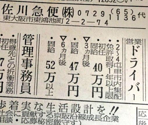 【バブル景気?】昭和の佐川急便の給料、ヤバすぎる