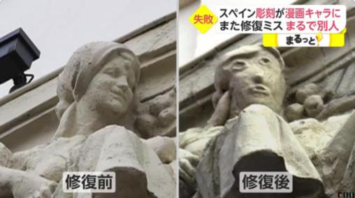 【台無し】スペイン人さん、彫刻の修復を大失敗してしまう