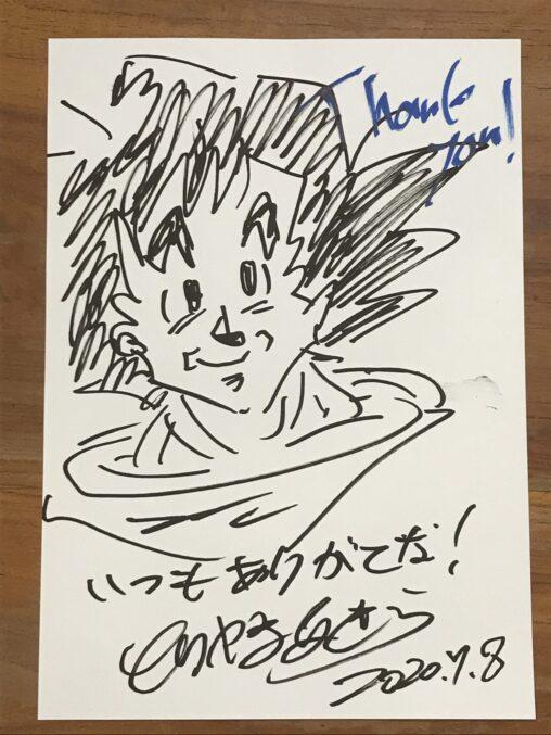【サイン!】鳥山明先生、悶絶劣化