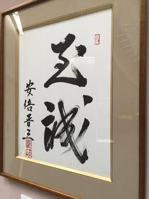 【森喜朗~安倍!】歴代総理、政治家、字が上手すぎる