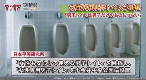 【立ちション女子爆誕!】女性専用男子トイレが登場してしまう