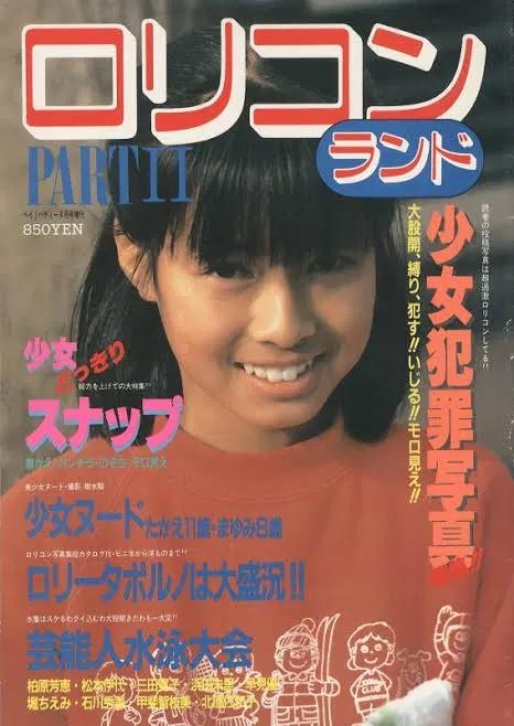 【ランド!】 大昔のロリコン雑誌、ヤバすぎ糞ワロタ