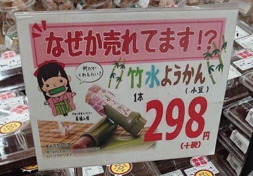 【確信犯?】「なぜか売れてます」の和菓子コーナーPOPが話題に