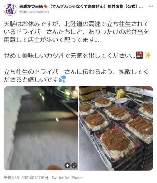 【画像】 立ち往生のドライバーたちに配布されたカツ丼がこちら