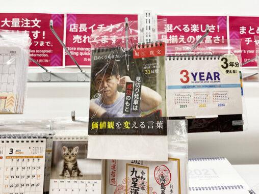 【画像】堀江貴文氏とダイソーがコラボ、名言日めくりカレンダー発売中