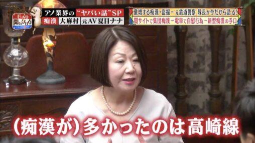 【レジェンド!】伝説のAV女優、夏目ナナさんの現在