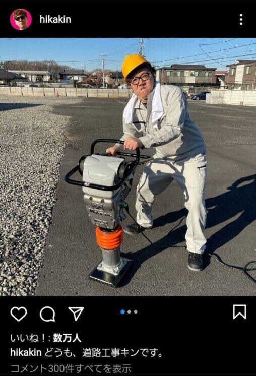 【ランマー!】ヒカキン、道路工事作業員を小馬鹿にする