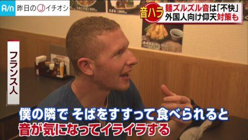 【ズルズル音!】人間、JAPのヌーハラにブチギレ