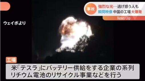 【中国】リチウムイオン電池世界最大手(CATL)の系列会社で爆発。TBSは死者も社名も伏せる。