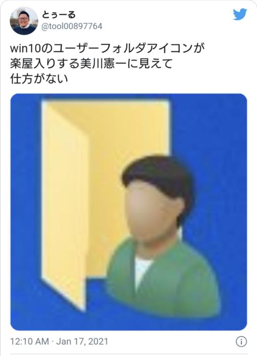 ♪いいえ私はユーザーのフォルダ~美川憲一さんにしか見えないWindows10のアイコンにネット騒然