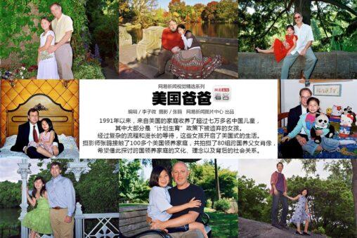 【感動】中国人が捨てた女児たち、アメリカの優しいパパに引き取られていた😭