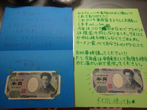 【感動】子供たち「お父さんいつも仕事頑張ってくれてありがとう。今年の誕生日祝いは千円です」
