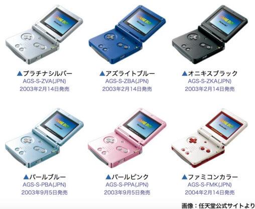 【バレンタイン】2003年2月14日、ゲームボーイアドバンスSP発売!