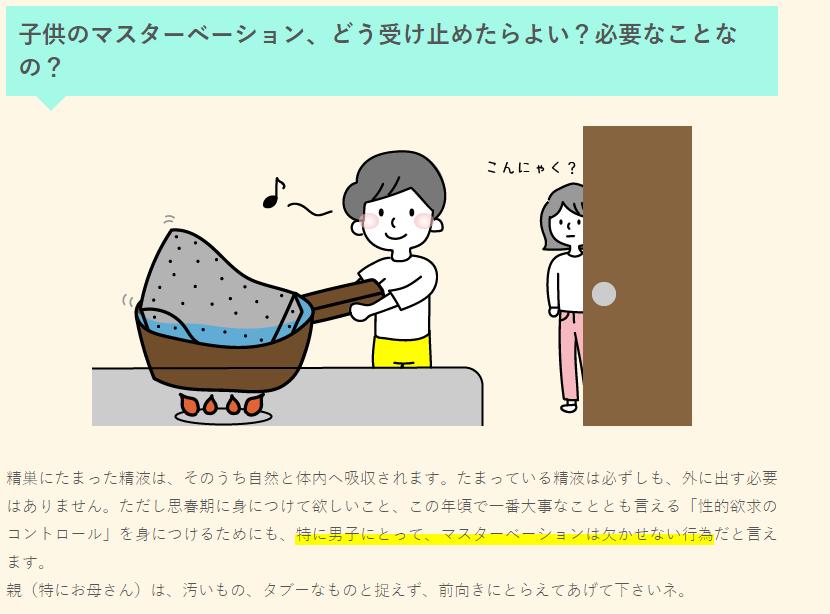 【行為】相談サイト、「子供のマスターベーションについて」でとんでもない画像を使用