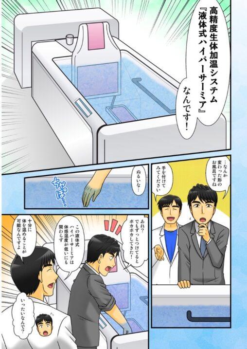 【ハイパーサーミア】小林麻央さんが死ぬ直前までやっていた治療法