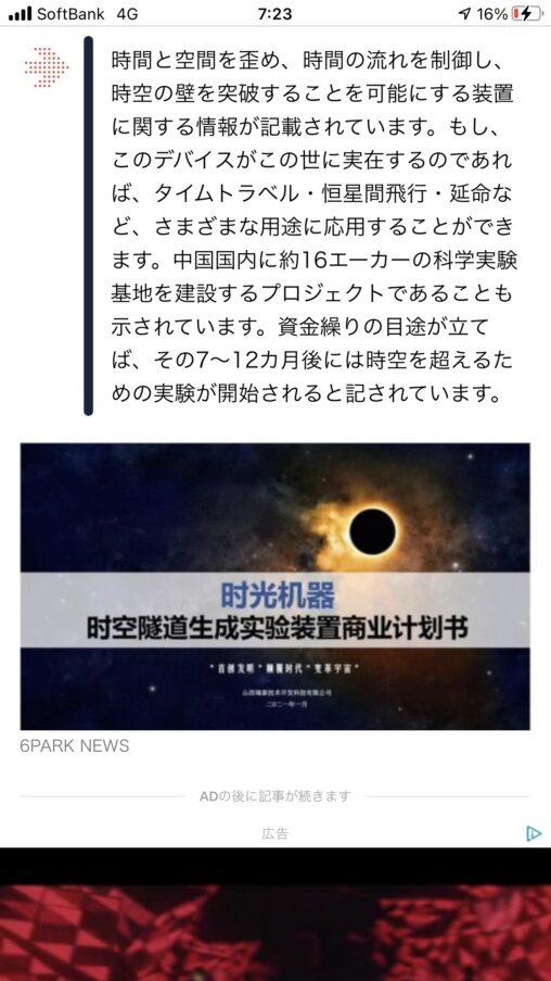 中国がタイムマシーンを開発 リークされてしまう(画像あり)
