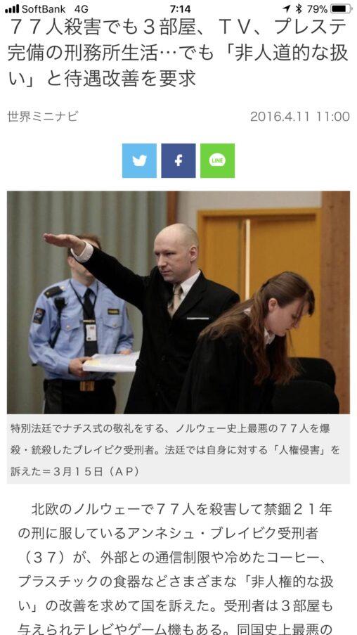77人を殺人の男 死刑がないのでプレステ2で遊ぶ 死刑がある日本は正しいよね?