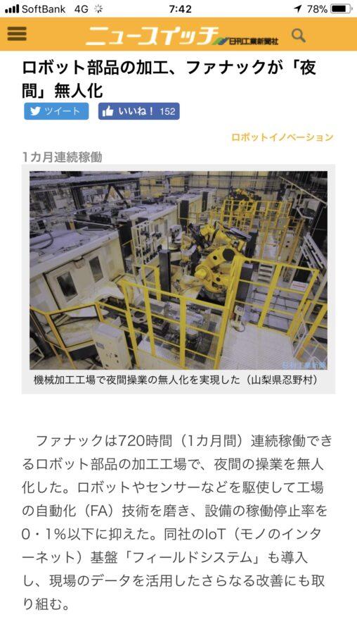 ロボットで夜勤の工場も無人化に成功 365日無人稼働 人間は失業