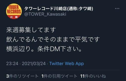 タワーレコード川崎店とんでもないパパ活ツイートを誤爆「ピル飲んでるから中出しOKだよ」
