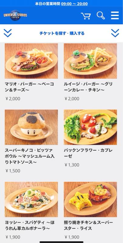 【キノピオカフェ!】USJのマリオエリアの飯、高すぎる
