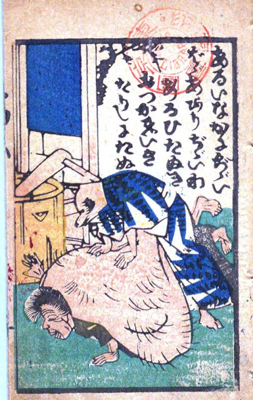 カチカチ山 婆さんは たぬきの金玉で殺されたと判明(画像あり)