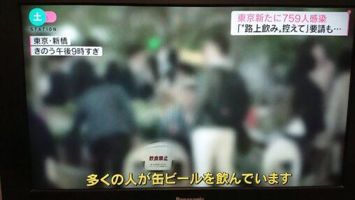 【アルコール消毒!】東京の民度がヤバイ…😨