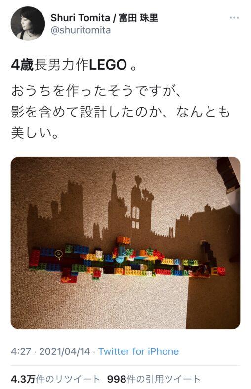 【お城の影】女さん「うちの4歳の息子が作ったLEGOがなんとも美しい」