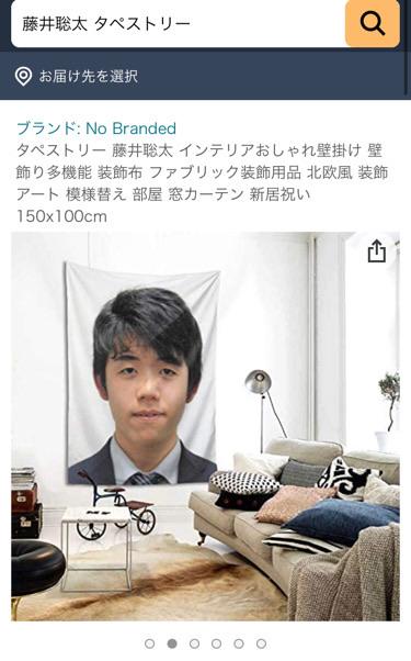 【タペストリー!】藤井聡太グッズ、一線を超えてしまう…