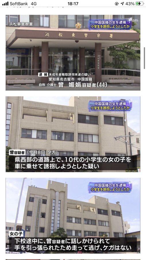 日本で行方不明になる子供が増加 中国の臓器売買と関連か