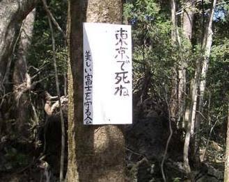 【美しい富士を守る会!】樹海の看板、ガチのマジでヤバすぎる