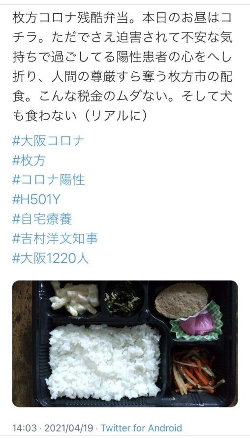 【食】大阪の自宅療養者に配られる弁当(1500円)美味そうすぎワロタ
