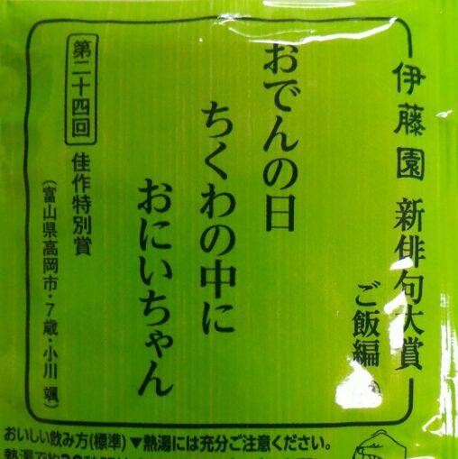 【7歳】伊藤園の新俳句大賞、とんでもない俳句が採用されてしまう