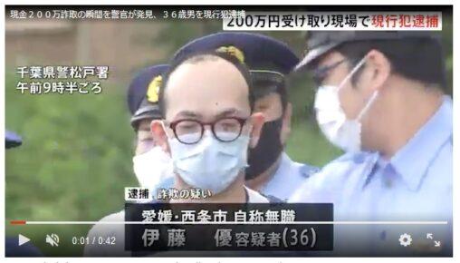 警察が見張る中、詐欺の200万をノコノコ受け取りに来た伊藤優(36)を逮捕!!