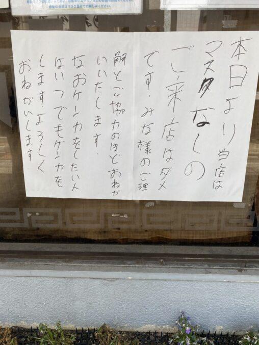 【マスタなし!】激ヤバな中華料理店、発見される