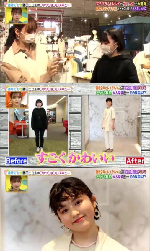 【童顔】藤田ニコルさん、地味系JKをとんでもなく美少女に変身させてしまう