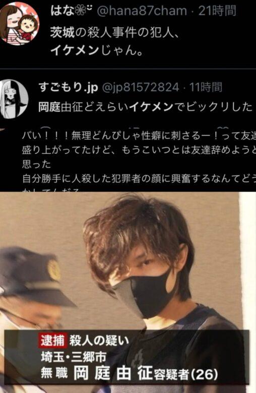 【岡庭由征!】女性さん、イケメンの殺人犯に大興奮