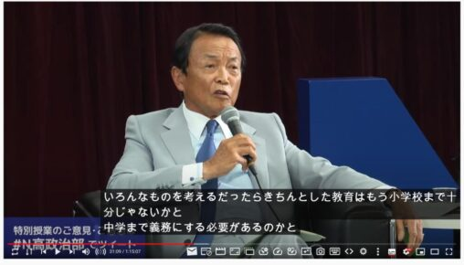 【正論】麻生太郎「教育は小学校だけで十分。中学校まで義務にする必要ある?」