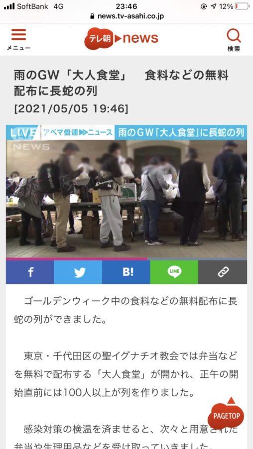 貧しくなった日本人 食料などの無料配布に長蛇の列(画像あり)