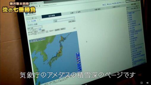 【アメダス!】藤井聡太が唯一見てるサイトがこれ