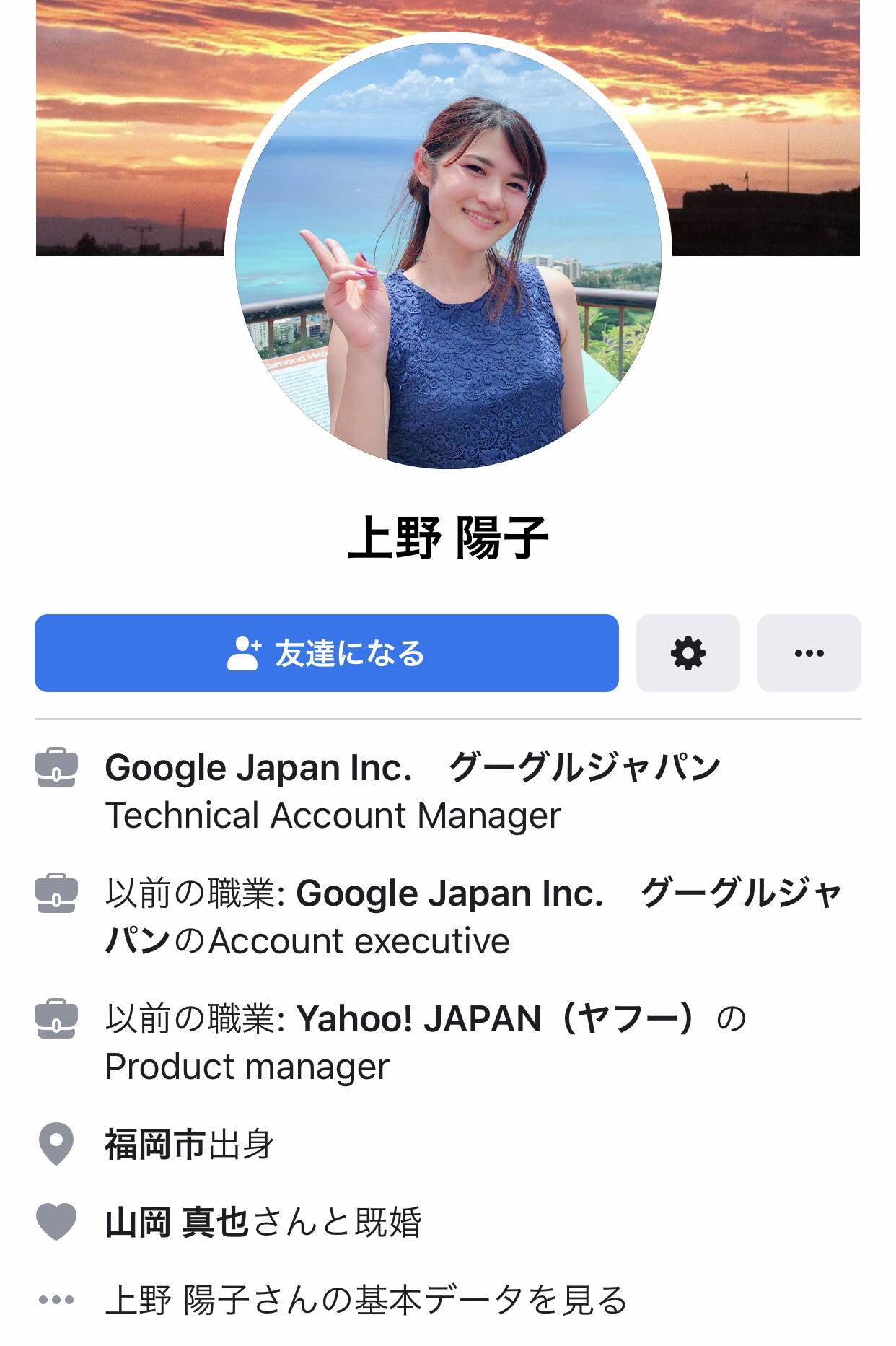 【スペック!】Google女性社員さん、レベルが高すぎる