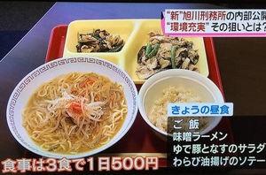 【1日3食500円!】刑務所の飯、キツすぎる