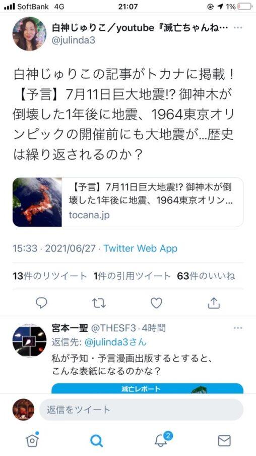 7月11日に巨大地震が来る 白神じゅりこ(画像あり)